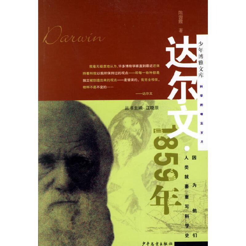 达尔文·1859年——少年博雅文库