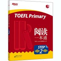 TOEFL Primary Step 2阅读一本通 群言出版社
