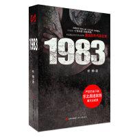 1983(严厉打击下的东北黑道家族覆灭全纪录)