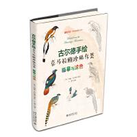 古尔德手绘喜马拉雅珍稀鸟类:临摹与涂色(随书附赠5张高透明度临摹硫酸纸+1张书签)