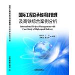 国际工程总承包项目管理及高铁综合案例分析