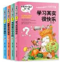 做好的自己第一辑全4册儿童文学书籍励志杨红樱校园小说6-8-10-12岁小学生二三四五六年级课外少儿图书籍冰心儿童文学精选