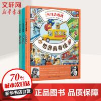 专注力游戏(3册) 时代华文书局