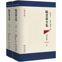 陈君葆全集-书信集(上下册)