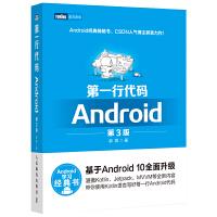 第一行代码 Android 第3版