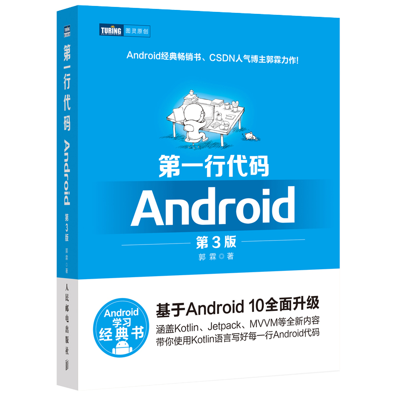 第一行代码 Android 第3版 Android 10.0开发从入门到精通,Android+Kotlin语言一本通,畅销书全新升级,CSDN人气博主郭霖力作,提供思维导图、源代码、教学PPT文件下载服务
