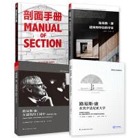 路易斯康(建筑套装全4册)在建筑的王国中+在宾夕法尼亚大学+建筑师中的哲学家+剖面手册