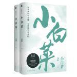 小白菜/高阳作品 河南文艺出版社有限公司