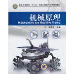 """机械原理(普通高等教育""""十二五""""卓越工程能力培养规划教材)"""