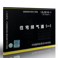 16J916-1 住宅排气道 一 替代 07J916-1住宅排气道(一)正版现货 J 建筑图集燎原