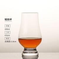 威士忌品鉴杯试酒杯 郁金香杯甜酒杯品鉴杯 水晶玻璃闻香杯