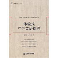 外语教学研究论丛:体验式广告英语探究
