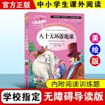 八十天环游地球 教育部新课标推荐书目-人生必读书 名师点评 美绘插图版