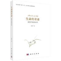 【按需印刷】-生命的奇迹/游苏宁医学书评