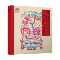 清华大学藏民间剪纸精品图录(110校庆)