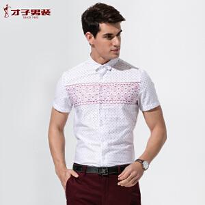 【包邮】才子男装(TRIES)短袖衬衫 男士拼接复古民族风休闲短袖衬衫