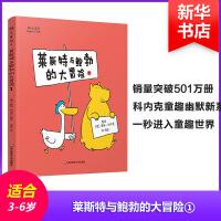 莱斯特与鲍勃的大冒险(1)/引进绘本 华东师范大学出版社有限公司