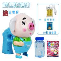 小猪泡泡机儿童全自动充电宝宝安全不漏水电动吹出打泡泡玩具 +10包浓缩液