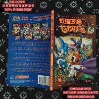【二手旧书9成新】虹猫蓝兔七侠传(第8卷)9787539729398