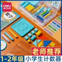 得力儿童计数器算术棒小学二一年级下册数学教具加减法早教教具盒
