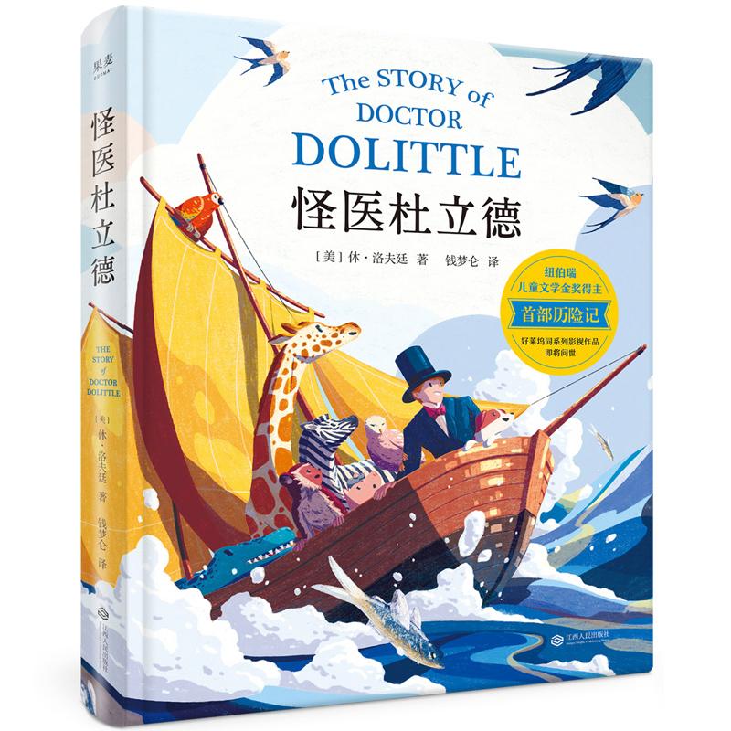 怪医杜立德(纽伯瑞儿童文学金奖得主首部历险记,讲述一位会说动物语言的杜立德医生非洲冒险的故事。)