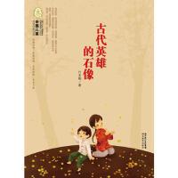 中国儿童文学经典100部:古代英雄的石像 9787535155948