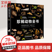 """珍稀动物全书 美国国家地理""""影像方舟"""" 江苏科学技术出版社"""