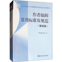 作者编辑常用标准及规范(第4版) 中国标准出版社