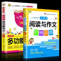 小学生阅读与作文阶梯训练3年级+多功能作文3年全两册写好作文就三步班主任推荐版本