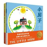 凯迪克奖金奖绘本:小房子+生命的故事(作家绘本馆 精装 套装共2册)