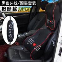 汽车头枕护颈枕靠枕车用记忆棉颈椎一对车内用品车载枕头腰靠套装