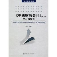 【9成新正版二手书旧书】《中级财务会计》(第二版)学习指导书(会计系列教材) 石本仁