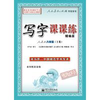 司马彦字帖 写字课课练(精编版)・人教版・八年级(下册)(描摹)