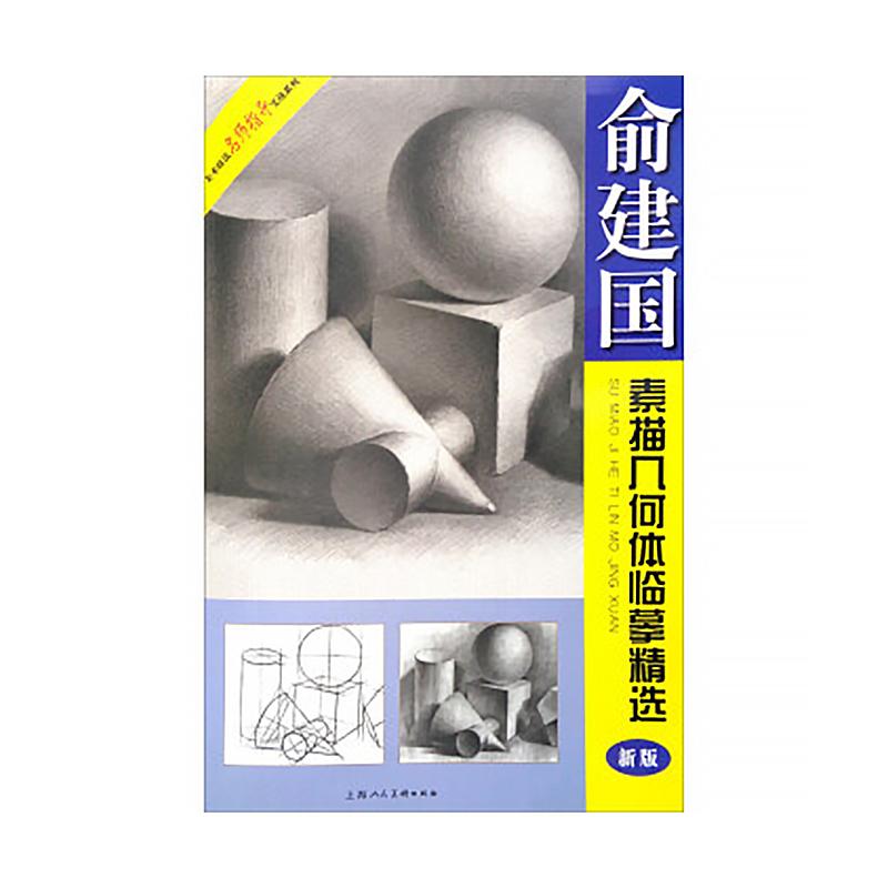 俞建国素描几何体临摹精选(新版)