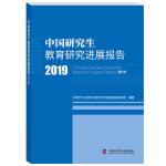 中国研究生教育研究进展报告2019