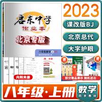 2021秋启东中学作业本八年级数学上册BJ北京专版初二数学同步教材龙门书局