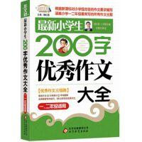 *小学生200字优秀作文大全(1-2年级适用)