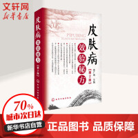 皮肤病效验秘方(第2版) 李广瑞 主编