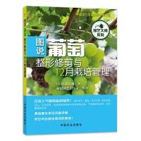 图说葡萄整形修剪与12月栽培管理(园艺大师系列)