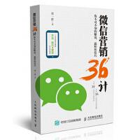 微信营销36计:你不可不知的赚钱、赢粉丝技巧