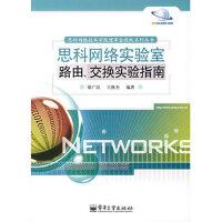 思科网络实验室路由、交换实验指南9787121040344 梁广民,王隆杰著 电子工业出版社