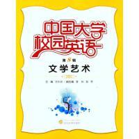 中国大学校园英语(第8辑):文学艺术 武汉大学出版社