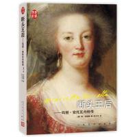 【二手旧书九成新】 断头王后:玛丽 安托瓦内特传 (奥)斯茨威格 9787020123421
