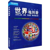 世界地图册 中国地图出版社