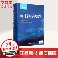 临床神经解剖学(第2版) 芮德源,朱雨岚,陈立杰 主编