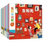 我的小问题(套装共10册) 北京时代华文书局