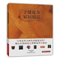 【二手书9成新】手缝皮革家居用品 〔日〕野谷久仁子;思达 9787534978579 河南科学技术出版社