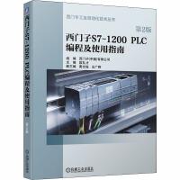 西�T子S7-1200 PLC�程及使用指南 第2版 �C械工�I出版社