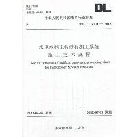 DL/T5271―2012 水电水利工程砂石加工系统施工技术规程