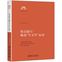 """梁启超与晚清""""今文学""""运动:以梁著清学史三种为中心的研究"""